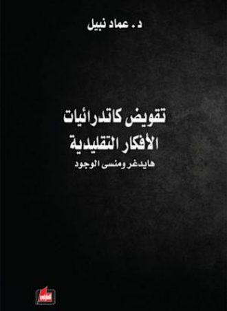 تقويض كاتدرائيات الأفكار التقليدية - عماد نبيل