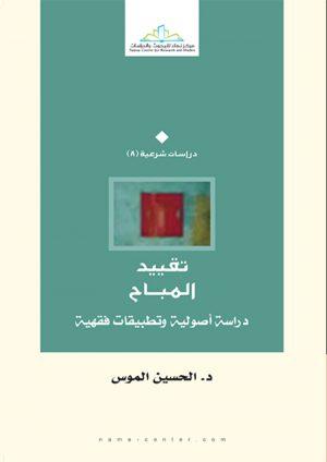 تقييد المباح - دراسة أصولية