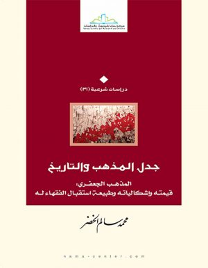 جدل المذهب والتاريخ - المذهب الجعفري