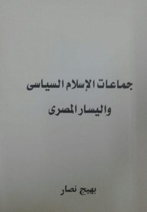 جماعات الإسلام السياسي واليسار المصري - بهيج نصار