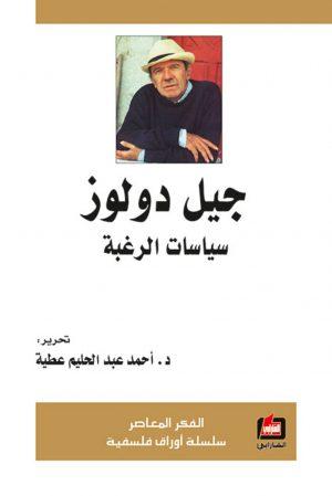 جيل دولوز: سياسات الرغبة - أحمد عبد الحليم عطية