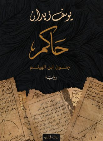 حاكم - جنون ابن الهيثم - يوسف زيدان
