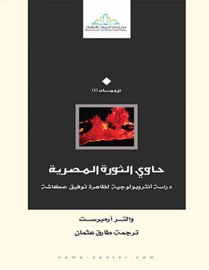 حاوي الثورة المصرية: دراسة أنثروبولجية لظاهرة توفيق عكاشة