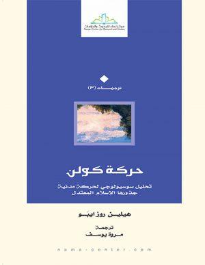 حركة كولن - تحليل سوسيولوجي لحركة مدنية جذورها الإسلام المعتدل