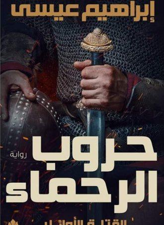 حروب الرحماء - إبراهيم عيسى