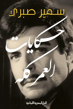 حكايات العمر كله - سمير صبري