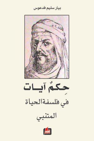 حكم آيات في فلسفة الحياة - بيار سليم فدعوس
