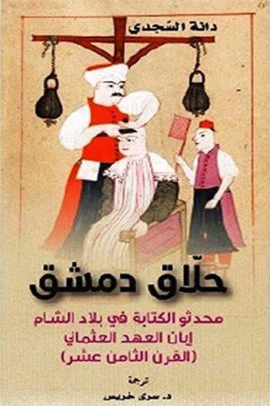 حلاق دمشق - دانة السجدي