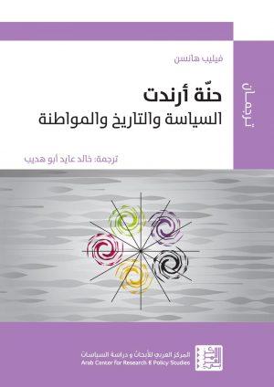 حنّة أرندت: السياسة والتاريخ والمواطنة