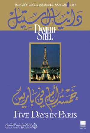 خمسة أيام في باريس