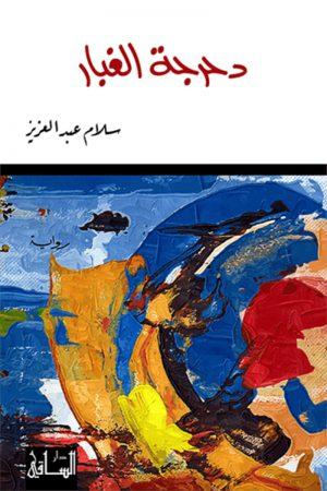 دحرجة الغبار - سلام عبد العزيز