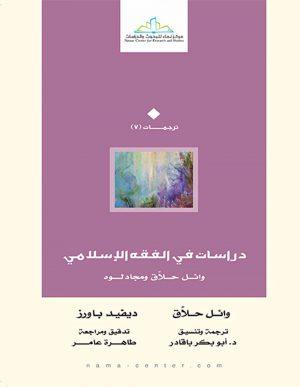 دراسات في الفقه الإسلامي وائل حلاق ومجادلوه