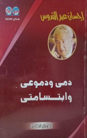 دمي ودموعي وابتسامتي - إحسان عبد القدوس