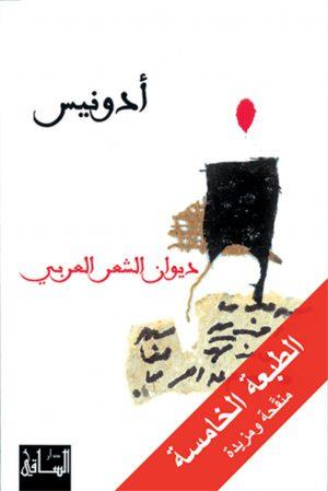 ديوان الشعر العربي - أدونيس