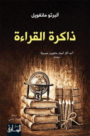 ذاكرة القراءة - ألبرتو مانغويل
