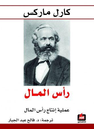 رأس المال - كارل ماركس