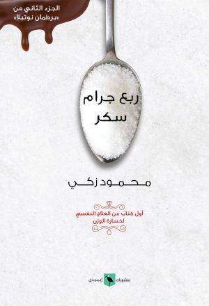 ربع جرام سكر - محمود زكي