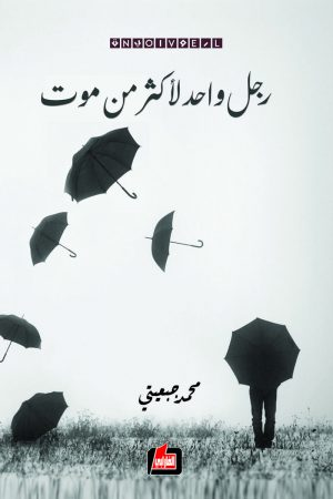 رجل واحد لأكثر من موت - محمد جبعيتي