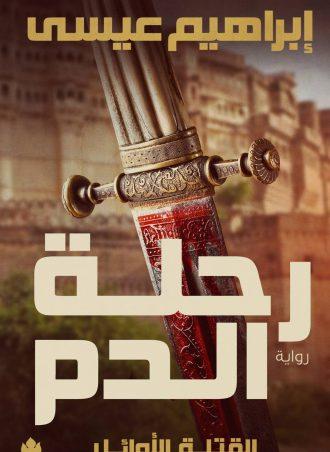 رحلة الدم - إبراهيم عيسى