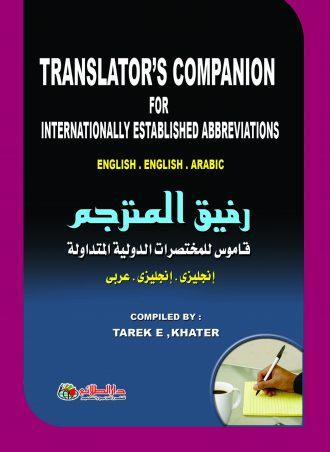 رفيق المترجم