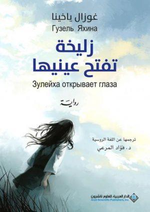 زليخة تفتح عينيها - غوزال ياخينا