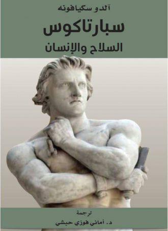 سبارتاكوس: السلاح والإنسان - ألدو سكيافوني