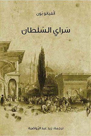 سراي السلطان - أتفيانو بون
