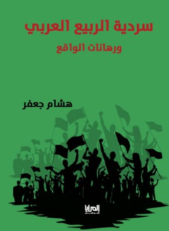 سردية الربيع العربي - هشام جعفر