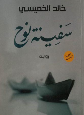 سفينة نوح - خالد الخميسي