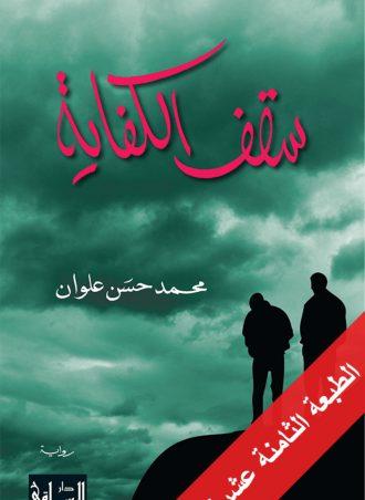 سقف الكفاية - محمد حسن علوان