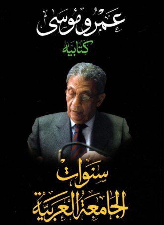 سنوات الجامعة العربية - عمرو موسى