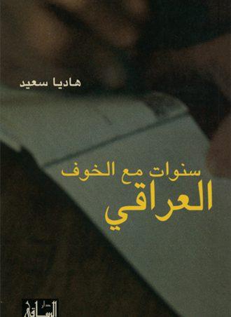 سنوات مع الخوف العراقي - هاديا سعيد