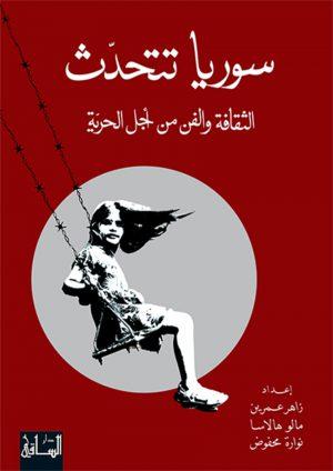 سوريا تتحدث: الثقافة والفن من أجل الحرية