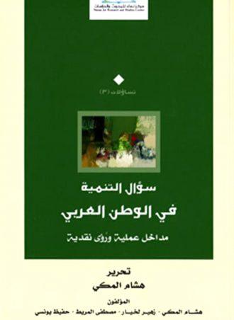 سؤال التنمية في الوطن العربي