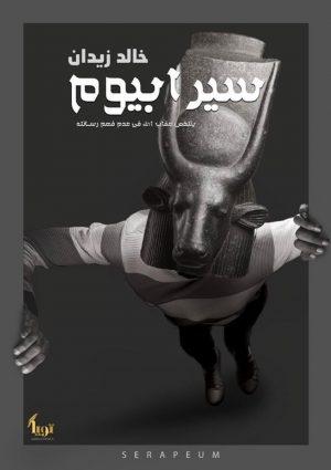 سيرابيوم - خالد زيدان