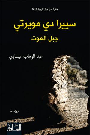 سييرا دي مويرتي جبل الموت - عبد الوهاب عيساوي