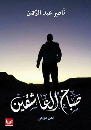 صباح العاشقين - ناصر عبد الرحمن