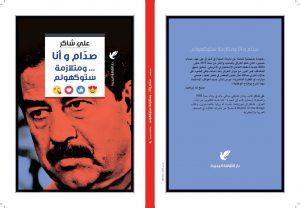 صدام وأنا ومتلازمة ستكهولم - علي شاكر