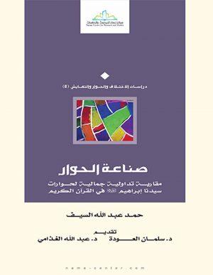 صناعة الحوار - مقاربة تداولية جمالية لحوارات سيدنا إبراهيم في القرآن الكريم