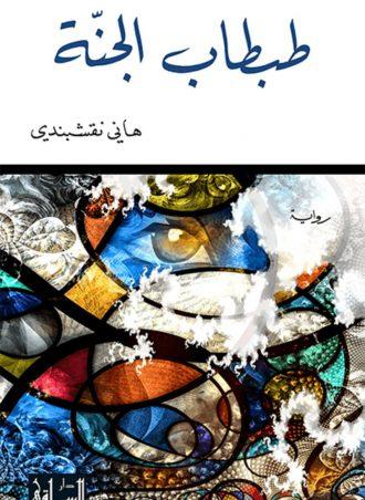 طبطاب الجنة - هاني نقشبندي