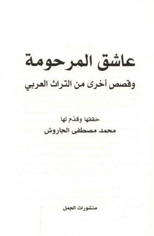عاشق المرحومة وقصص أخرى من التراث العربي