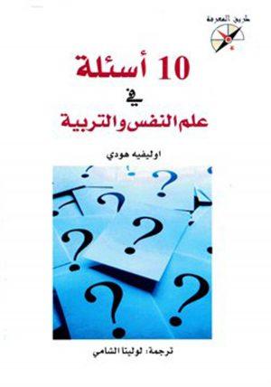 عشرة أسئلة في علم النفس - أوليفييه هودي