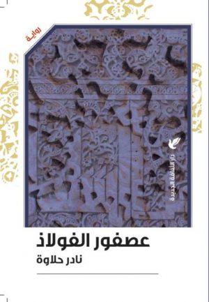 عصفور الفولاذ - نادر حلاوة