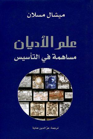 علم الأديان: مساهمة في التأسيس - ميشال مسلان
