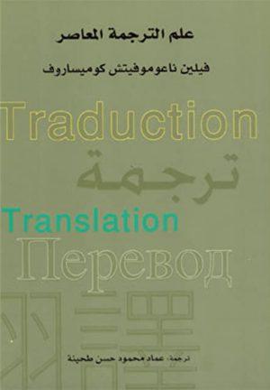 علم الترجمة المعاصر - فيلين ناعوموفيتش