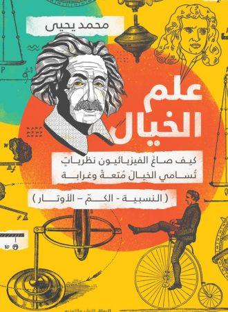 علم الخيال - محمد يحيى