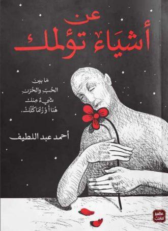 عن أشياء تؤلمك - أحمد عبد اللطيف