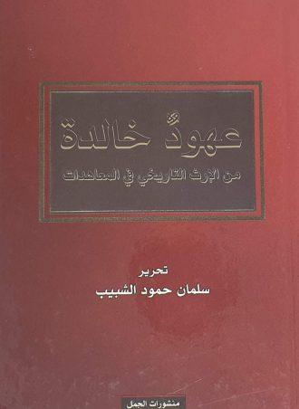 عهود خالدة: من الإرث التاريخي في المعاهدات