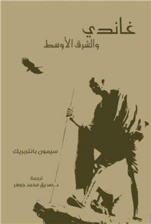غاندي والشرق الأوسط - سيمون بانتربريك
