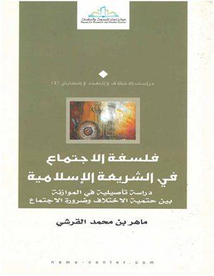فلسفة الاجتماع في الشريعة الإسلامية - دراسة تأصيلية